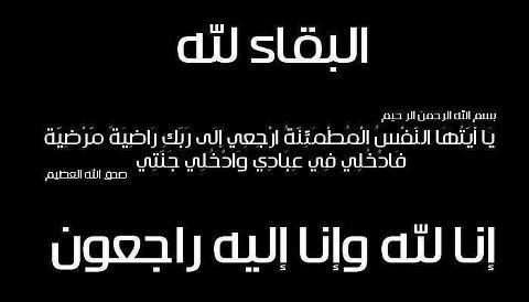 تعزية في وفاة الأستاذ خالد بنحمري