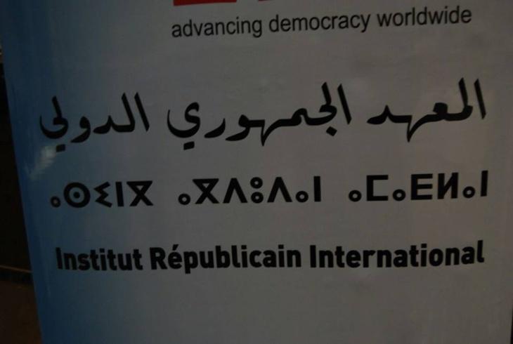 المعهد الجمهوري الأمريكي ينظم دورة تكوينية لفائد مفتشي حزب الإستقلال بمراكش