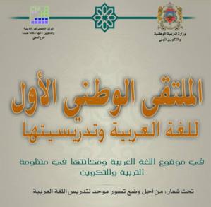 أسفي تحتضن الملتقى الوطني الأول للغة العربية و تدريسيتها