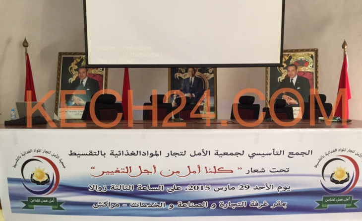 عبد الله بوگصعة رئيساً جديداً لجمعية الأمل لتجار المواد الغذائية بالتقسيط بمراكش