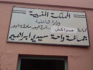 بيع عقارات في ملكية رئيس الجماعة القروية واحة سيدي ابراهيم في المزاد العلني