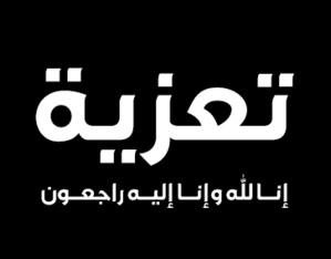 والدة المصور الصحافي عبد الله العلوي في ذمة الله