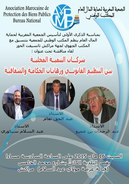 عبد الحق نعام وكيل الملك بمراكش والنقيب بن عمرو وسي كوري يناقشون