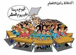 تقرير يصنف مدارس المغرب ضمن الأسوأ في العالم