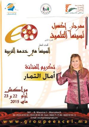 مراكش تستعد لإحتضان فعاليات مهرجان سينما التلميذ