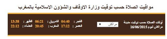 أحمد التوفيق وزير الأوقاف والشؤون الاسلامية مابغاش يغيير الساعة الجديدة الخاصة بأوقات الصلاة