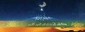 عاجل: غدا الخميس هو أول أيام شهر رمضان المبارك بالمملكة المغربية