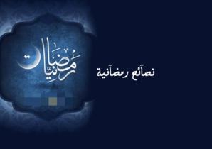 نصائح رمضانية يجب اتباعها