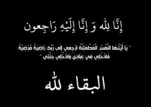 تعزية : والدة البرلماني ونائب عمدة مراكش عبد العزيز البنين في ذمة الله