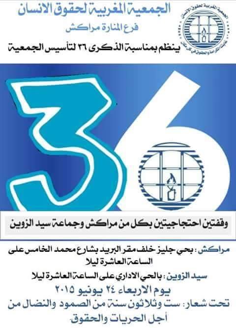 الجمعية المغربية لحقوق الإنسان فرع المنارة تحتج بمراكش وسيد الزوين بمناسبة الذكرى 36 لتأسيسها