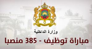 وزارة الداخلية تعلن عن مباراة لتوظيف