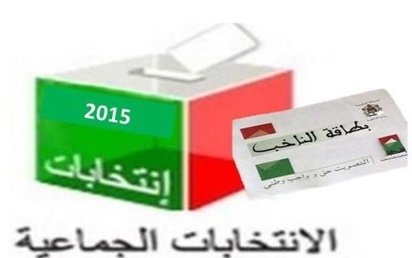 رؤساء جماعات لجأو إلى القضاء لاستصدار أحكام استعجالية من أجل الترشح