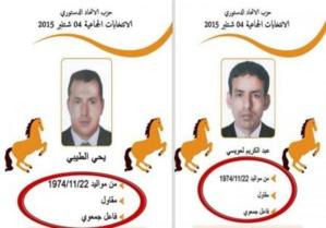 الفيسبوكيون والحملة الانتخابية بالمغرب