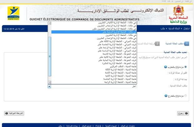 وأخيراً : الحصول على أوراق ادارية عبر الإنترنيت اصبح ممكناً بالمغرب