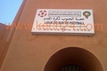 عصبة الجنوب لكرة القدم تصدر مذكرة تنظيمية لفرق الشرفي الأول والثاني + تفاصيل