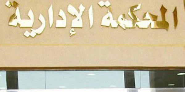 حصري: المحكمة الإدارية بمراكش تستدعي النائب الأول لرئيس جماعة