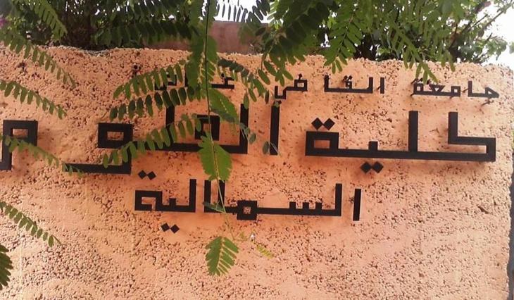 أول ملتقى رقمي جامعي بالمغرب يهم نظام التكوين عن بعد بكلية العلوم بمراكش