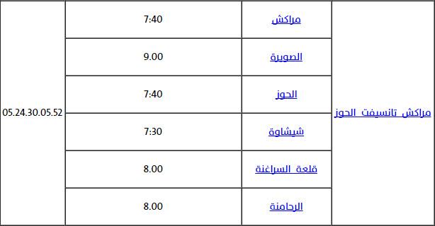 هذه أوقات وأماكن صلاة عيد الأضحى بجهة مراكش تانسيفت الحوز