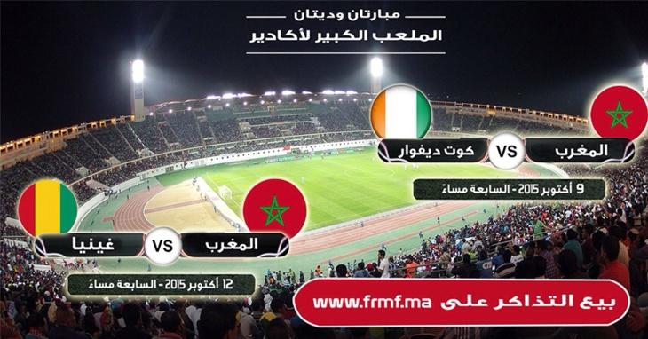 إنطلاق عملية بيع تذاكر وديتي المنتخب المغربي لكرة القدم بأكادير و