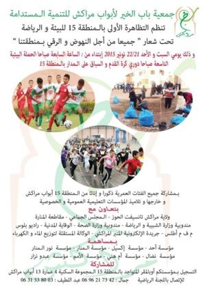 نشاط رياصي و ثقافي و بيئي بمراكش يومي 21 و 22 نونبر 2015