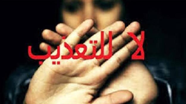 مراكش تحتضن لقاء دوليا حول الوقاية من التعذيب بحضور خبراء دوليين