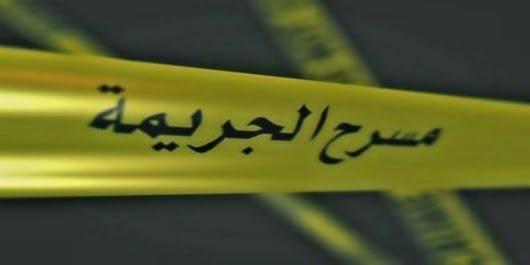 ثلاثيني يقتل زوجته ويصيب والدتها بجروح بسبب خلاف عائلي