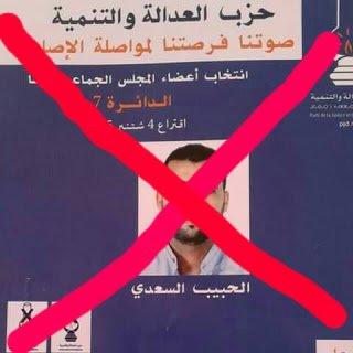 بعد قمع الأساتذة المتدربين عضو في حزب المصباح بآسفي: بنكيران خذلني كما خذل الشعب