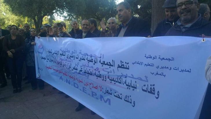 عاجل: مديرات ومديرو التعليم الإبتدائي يحتجون أمام أكاديمية مراكش