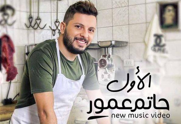 حاتم عمور سعيد بلايك من رونالدو على فيديو ترويجي لأغنيته الجديدة + صورة
