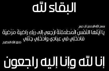 والد المفكر المراكشي عبد العزيز بومسهولي في ذمة الله