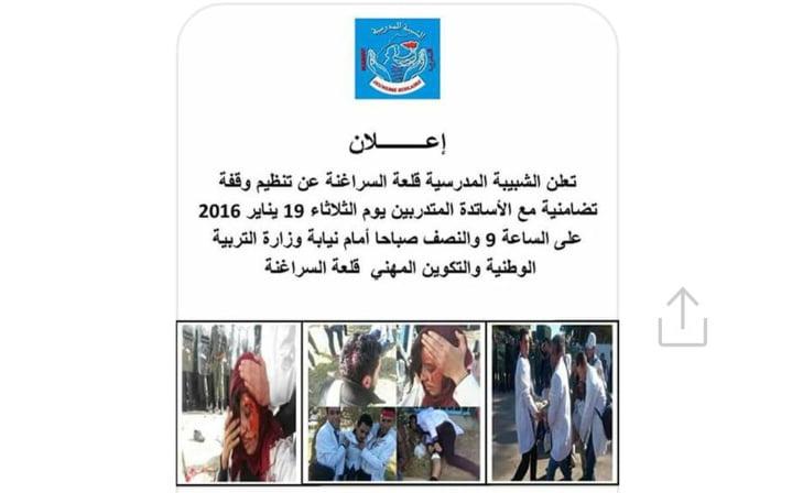 الشبيبة المدرسية بقلعة السراغنة تساند الاساتذة المتدربين بالاحتجاج ضد المرسومين