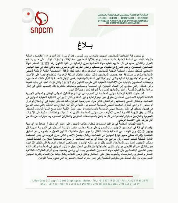 محاسبو مراكش يشاركون في وقفة احتجاجية بالرباط لهذا السبب + صور