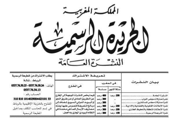 تعميم خدمة طلب نشر الإعلانات القانونية بالجريدة الرسمية عبر الأنترنيت
