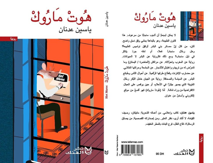 مراكش وتحولاتها موضوع رواية جديدة للكاتب والاعلامي
