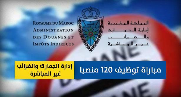 مباراة توظيف 120 منصبا بإدارة الجمارك والضرائب غير المباشرة