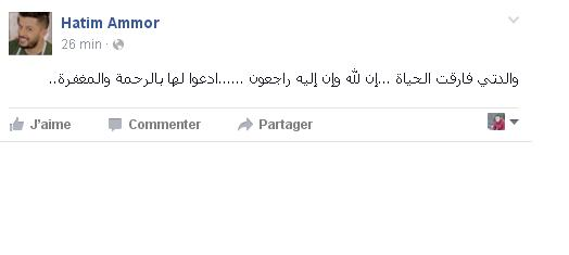 والدة الفنان المغربي حاتم عمور في ذمة الله