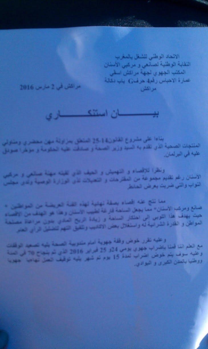 صانعي ومركبي الأسنان يتظاهرون أمام مندوبية وزارة الصحة بمراكش