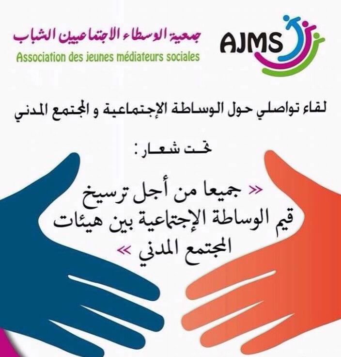 بمراكش: تنظيم لقاء تواصلي حول الوساطة الإجتماعية