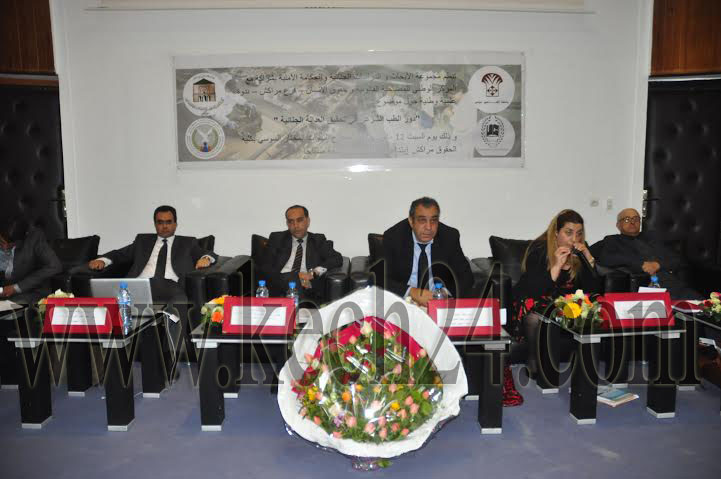 دعوات من مراكش لتطوير الطب الشرعي من اجل تحقيق أفضل للعدالة الجنائية
