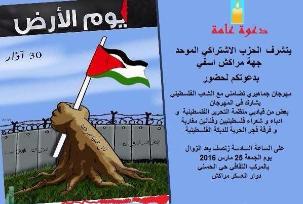 مهرجان جماهيري تضامني مع الشعب الفلسطيني بحضور قياديين من منظمة التحرير بمراكش