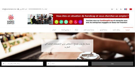 إطلاق أول بوابة إلكترونية وطنية لتشغيل ذوي الاحتياجات الخاصة