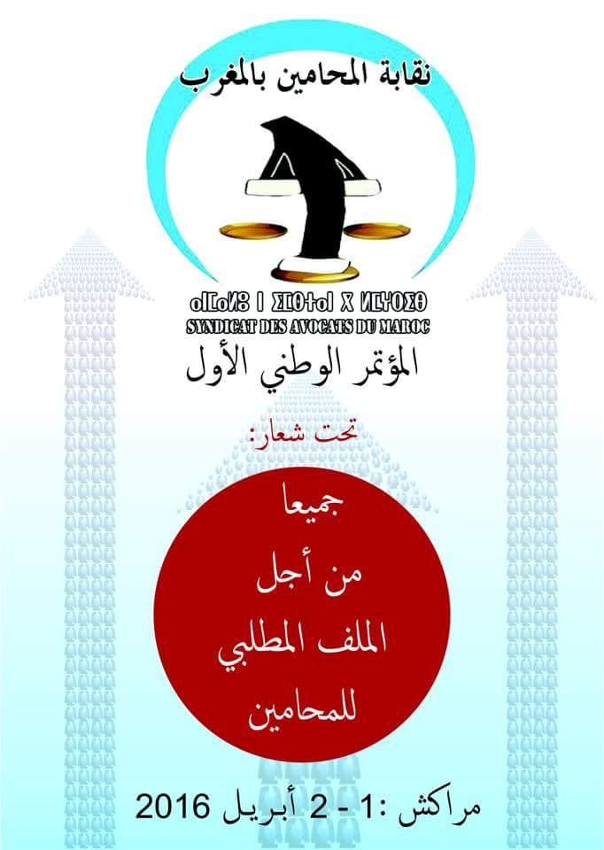 مراكش تحتضن المؤتمر الوطني لنقابة المحامين بالمغرب في هذا التاريخ