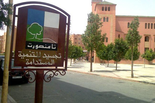 فرع الجمعية المغربية لحقوق الإنسان بمراكش المنارة يراسل باشا تامنصورت لهذا السبب