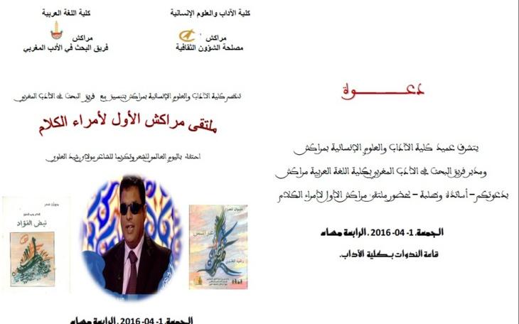 انطلاق فعاليات ملتقى مراكش الأول لأمراء الكلام الجمعة