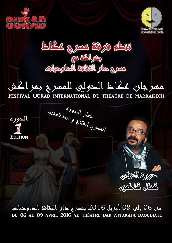 مراكش تحتضن مهرجان عكاظ الدولي للمسرح بمشاركة فرق مسرحية دولية