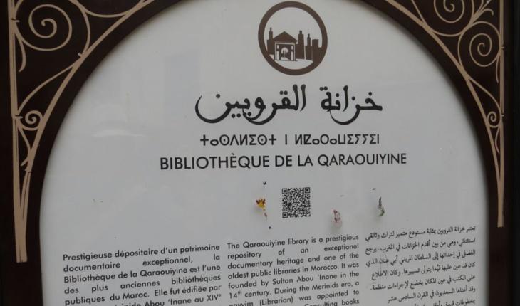 مكتبة جامعة القرويين تعيد فتح أبوابها في هذا التاريخ بعد أربع سنوات من الترميم