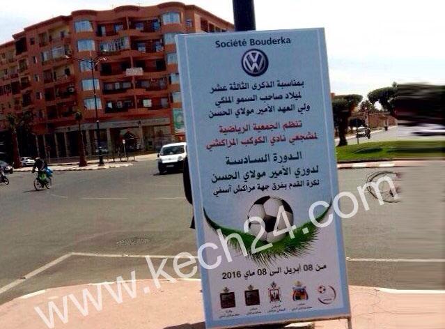 والي جهة مراكش آسفي يزيل لافتات دوري مولاي الحسن لكرة القدم بمراكش واللجنة المنظمة تعتزم توقيف الدوري