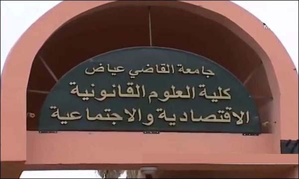 مراكش تحتضن ندوة علمية حول الاعلام بين النص القانوني والعمل القضائي