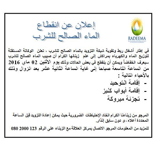 راديما: صبيب الماء سيعرف انخفاضاً ويمكن أن ينقطع في بعض الحالات بهذه الأحياء في مراكش