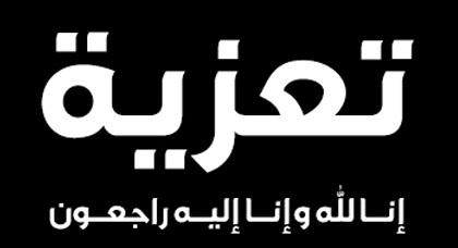 نادي المصور الصحافي بمراكش يعزي محمد حكير في وفاة نجلة شقيقه